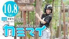 カミマイ!~KamiDance!~ #5