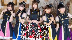 AKIBAカルチャーズ劇場LIVE #536