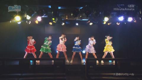 新人公演2020~HikuteAmata