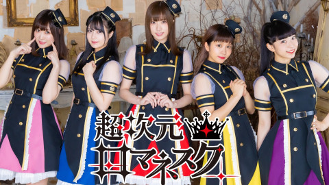 AKIBAカルチャーズ劇場LIVE #561