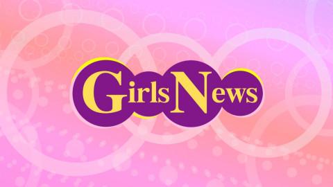 【無料放送】GirlsNews #109