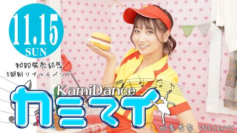 カミマイ!~KamiDance!~ #7