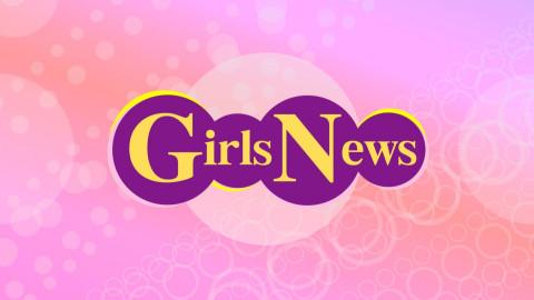 【無料放送】GirlsNews #110