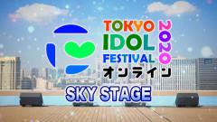 TOKYO IDOL FESTIVAL オンライン 2020~SKY STAGE