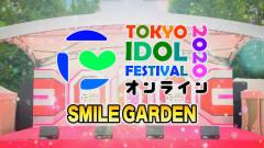 TOKYO IDOL FESTIVAL オンライン 2020~SMILE