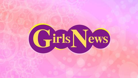 【無料放送】GirlsNews #114