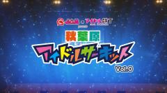 秋葉原アイドルサーキットvol.0