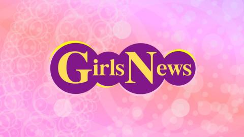 【無料放送】GirlsNews #116