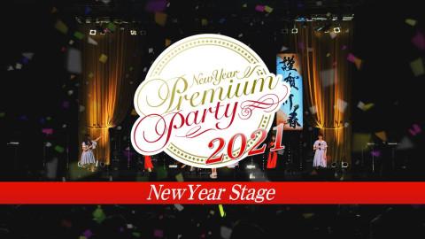 ニューイヤープレミアムパーティー2021~New Year Stage