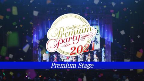 ニューイヤープレミアムパーティー2021~Premium Stage