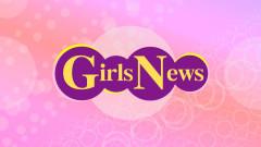 【無料放送】GirlsNews #118