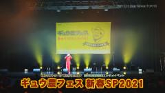 ギュウ農フェス 新春SP2021