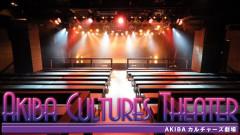 AKIBAカルチャーズ劇場増刊号 #318