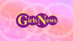 【無料放送】GirlsNews #120