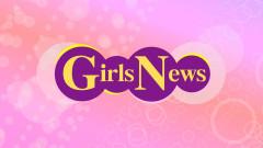 【無料放送】GirlsNews #121
