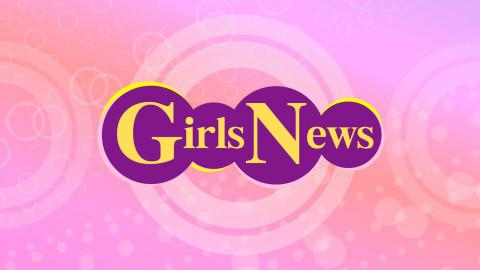 【無料放送】GirlsNews #122
