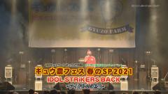 ギュウ農フェス 春のSP2021 -アイドルの逆襲-