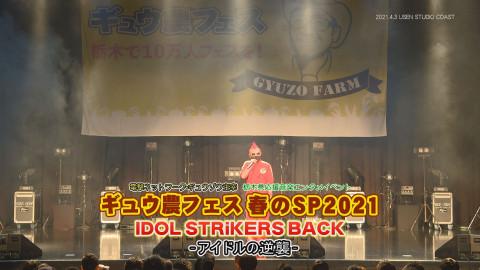 ギュウ農フェス 新春SP2021 -アイドルの逆襲-