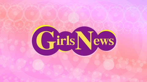 【無料放送】GirlsNews #123