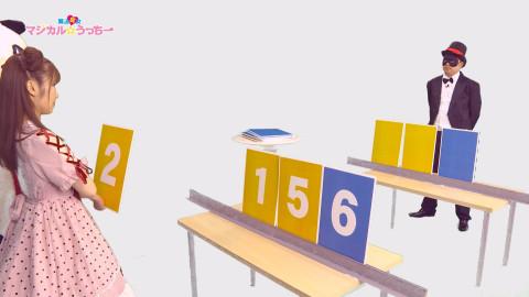 魔法笑女マジカル☆ウッチー #87