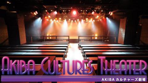 AKIBAカルチャーズ劇場増刊号 #329