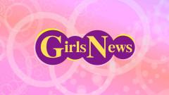 【無料放送】GirlsNews #124