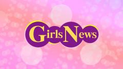【無料放送】GirlsNews #125