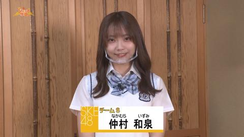 鎌田菜月 佐藤佳穂 仲村和泉 SKE48