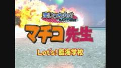 実写版 まいっちんぐマチコ先生 Let's!臨海学校