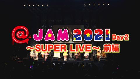 @JAM2021~SUPER LIVE~前編