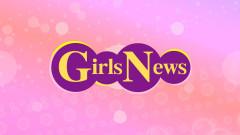 【無料放送】GirlsNews #126