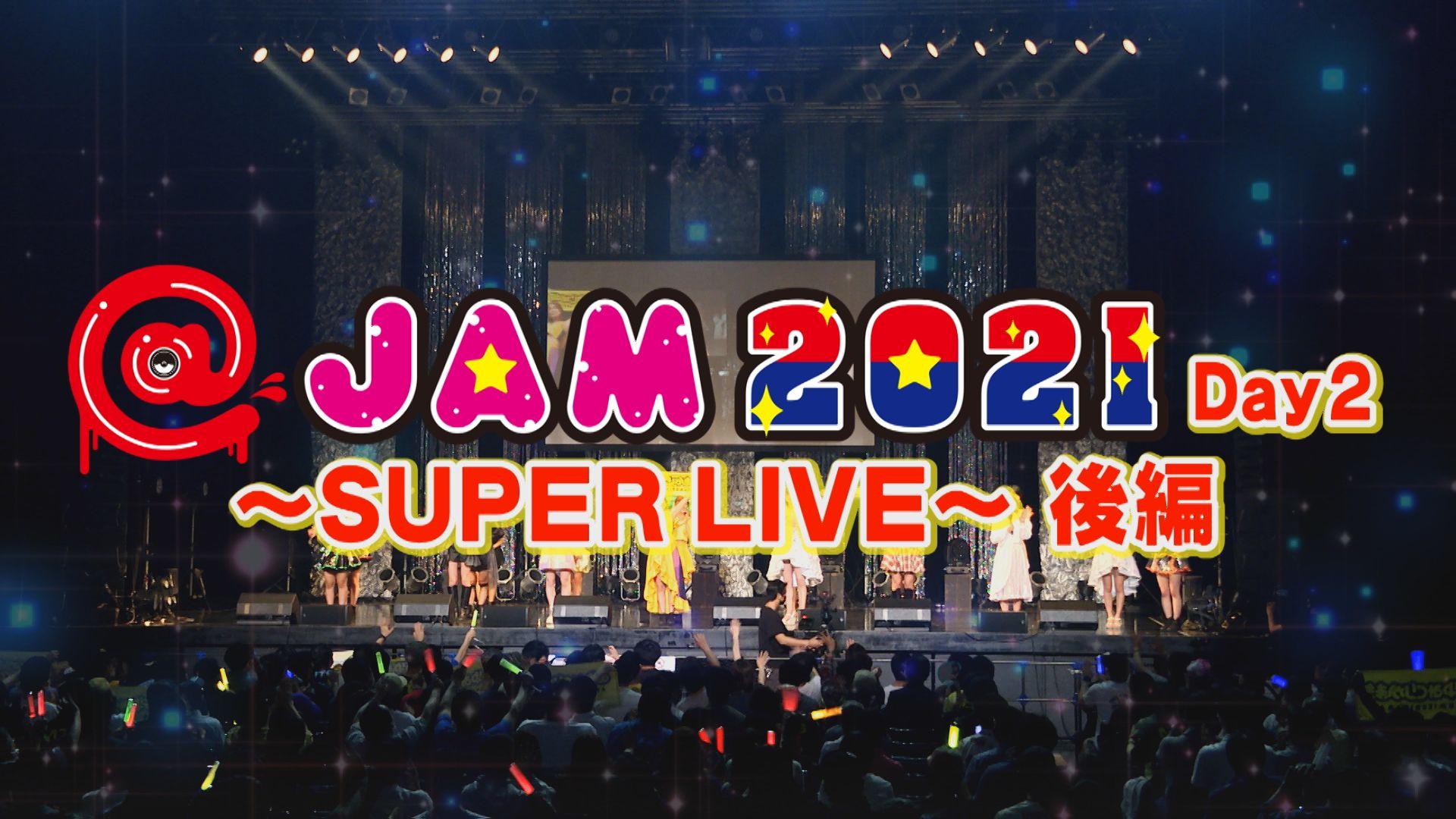 @JAM2021~SUPER LIVE~後編