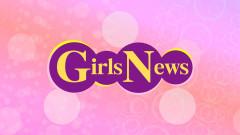 【無料放送】GirlsNews #127
