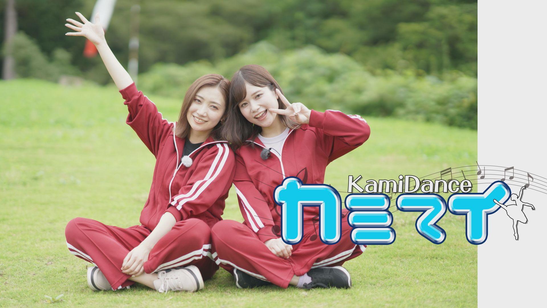 カミマイ!~KamiDance!~ #16