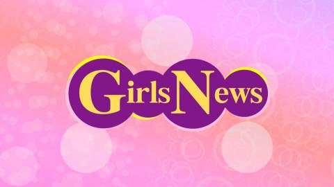 【無料放送】GirlsNews #128