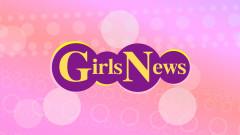 【無料放送】GirlsNews #129