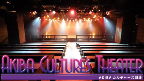 AKIBAカルチャーズ劇場LIVE #340