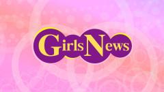 【無料放送】GirlsNews #131