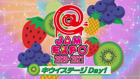 @JAM EXPO 2020-2021~キウイステージ1