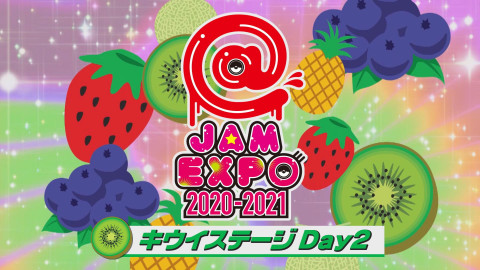 @JAM EXPO 2020-2021~キウイステージ2