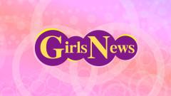 【無料放送】GirlsNews #132